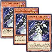 【 3枚セット 】遊戯王 日本語版 COTD-JP025 トワイライトロード・ソーサラー ライラ (ノーマル)