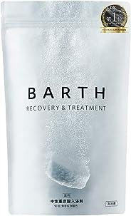 BARTH【バース】中性 重炭酸 入浴剤(無添加 無香料 クエン酸 ビタミンC) (90錠入り)