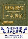 貴族探偵対女探偵 (集英社文庫)