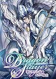 Dragon Slayer~恋に堕ちた竜と転生の騎士~ (BL★オトメチカ)