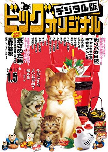 ビッグコミックオリジナル 2017年1号(2016年12月20日発売) [雑誌]
