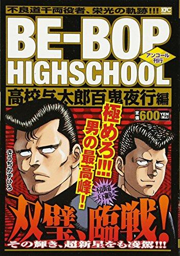 BE-BOP HIGHSCHOOL 高校与太郎百鬼夜行編 アンコール刊行 (講談社プラチナコミックス)