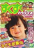 すくすくパラダイス 2008年 05月号 [雑誌]