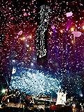 和楽器バンド大新年会2017東京体育館 -雪ノ宴・桜ノ宴- (Blu-ray Disc2枚組) (スマプラ対応) (初回生産限定盤A)