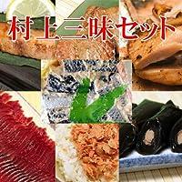 【お中元・夏ギフト】村上鮭三昧セット(塩引き鮭・鮭の焼漬・鮭の味噌漬・鮭の酒びたし・鮭茶漬け・鮭入り昆布巻・鮭の粕漬)/豪華7種8点セットは大切な方へのギフトに