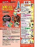 まっぷる 台湾'19 (マップルマガジン 海外)の表紙