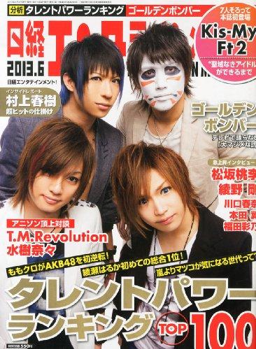 日経エンタテインメント! 2013年 06月号 [雑誌]の詳細を見る