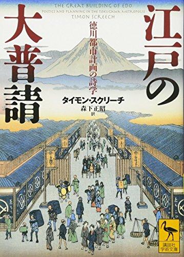 江戸の大普請 徳川都市計画の詩学 (講談社学術文庫)