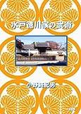水戸徳川家の武術