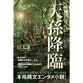 天孫降臨――日本縄文書紀