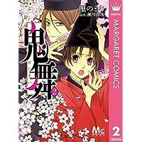 鬼舞 2 (マーガレットコミックスDIGITAL)