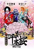 超歌舞伎 今昔饗宴千本桜 [Blu-ray]