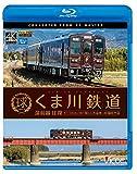 くま川鉄道 湯前線 往復 KT-500形でゆく夏の人吉盆地【4K撮影作品】 【Blu-ray Disc】