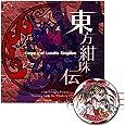 東方紺珠伝 ~ Legacy of Lunatic Kingdom. -上海アリス幻樂団- 【東方Projectキャラ缶バッジ 博麗霊夢付】