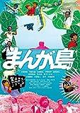 まんが島[DVD]