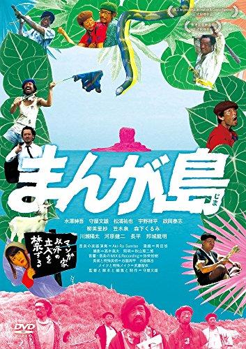 まんが島 [DVD]