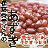 無農薬 秀さんの小豆 750g