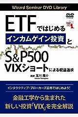 ETFではじめるインカムゲイン投資とS&P500──VIXショートによる収益追求 (<DVD>) DVD-ROM