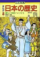 新しい国をつくろう (まんが 日本の歴史)