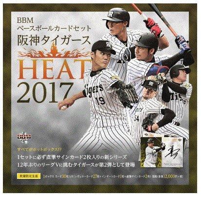 BBMベースボールカードセット 阪神タイガース HEAT 2017