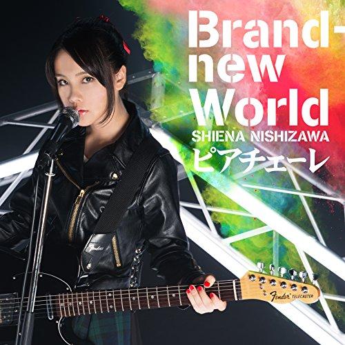 【Brand-new World/西沢幸奏】〇〇をイメージした歌詞を解説!アニメOP!PVあり♪の画像