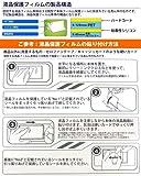 【VMAX】ブックリーダー kobo Touch専用液晶スクリーンシールド 光沢ウルトラクリアタイプ