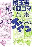 桜玉吉絶叫四コマ作品集 さらばゲイツちゃん (ビームコミックス)