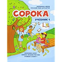 Soroka. Russian for Kids