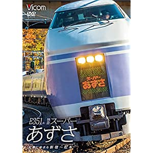 E351系 特急スーパーあずさ 紅葉に染まる新宿~松本【DVD】