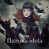 妖精帝國の結成20周年シングル「flamma idola」MV