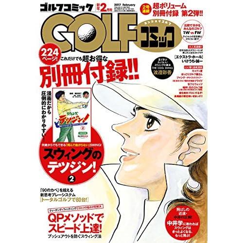 GOLFコミック 2017年2月号 [雑誌]