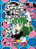 ぶらっとバニー 完全版  (2)(リュウコミックス)