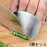 フィンガーガード 指ガード 包丁 補助 みじん切りステンレス 大変便利 安全に包丁を使える (2個セット)