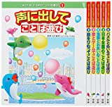 ことば遊び(全6巻)