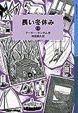 長い冬休み(上) (岩波少年文庫 ランサム・サーガ)