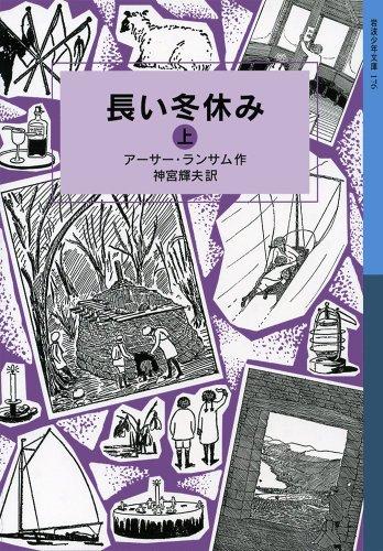 長い冬休み(上) (岩波少年文庫 ランサム・サーガ)の詳細を見る