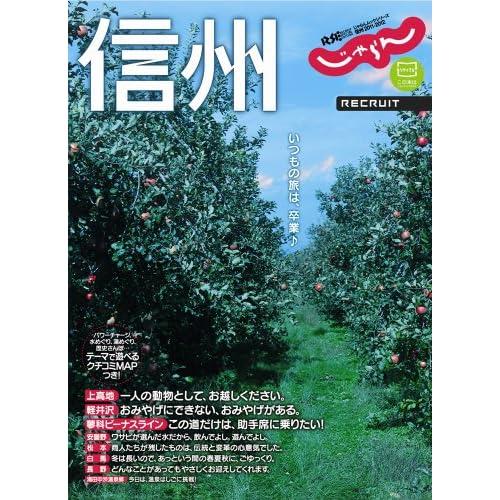 じゃらん信州 2011-2012 (じゃらんムックシリーズ)