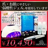 ≪限定セット16W≫SHINYGEL シャイニージェル ジェルネイル LED スターターキット(16W LEDランプ&定番カラー3色付) カラージェル3色付き(変更もできます)