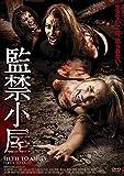 監禁小屋 [DVD]