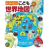 楽しく学んで力がつく! こども世界地図