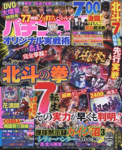 パチンコオリジナル実戦術 2017年 05 月号 [雑誌]