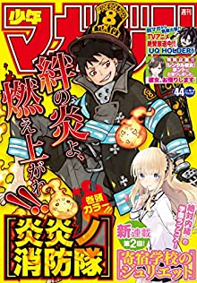 [雑誌] 週刊少年マガジン2017年44号 [Weekly Shonen Magazine 2017-44]
