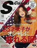 S Cawaii!(エスカワイイ) 2015年 11 月号
