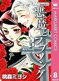 悪魔とラブソング 8 (マーガレットコミックスDIGITAL)