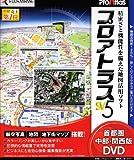 プロアトラスSV5 首都圏・中部・関西版DVD