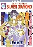 SILVER DIAMOND(24) (冬水社・いち*ラキコミックス) (いち・ラキ・コミックス)
