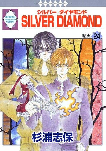 SILVER DIAMOND(24) (冬水社・いち*ラキコミックス) (いち・ラキ・コミックス)の詳細を見る