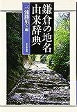 鎌倉の地名由来辞典 -