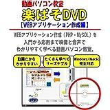 動画パソコン教室『楽ぱそDVD』【PHPプログラミング・WEBアプリケーション作成編】