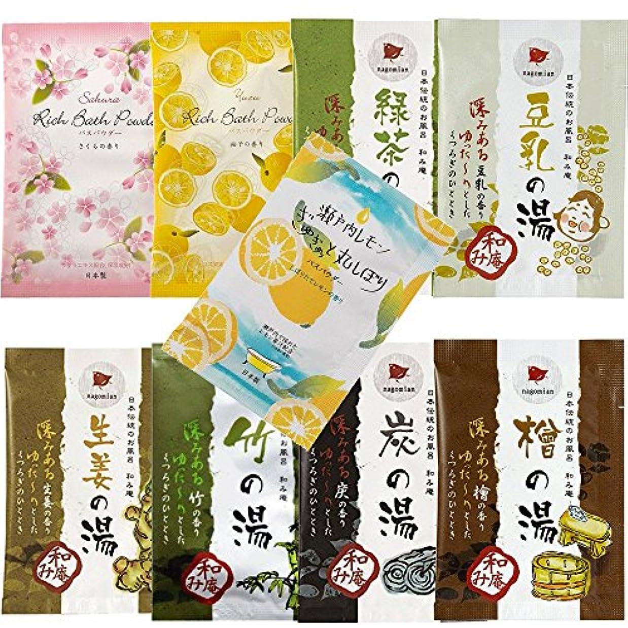 水分好きである正当な日本伝統のお風呂 和み庵 6種類 + バスパウダー 3種類セット 和風入浴剤 9包セット